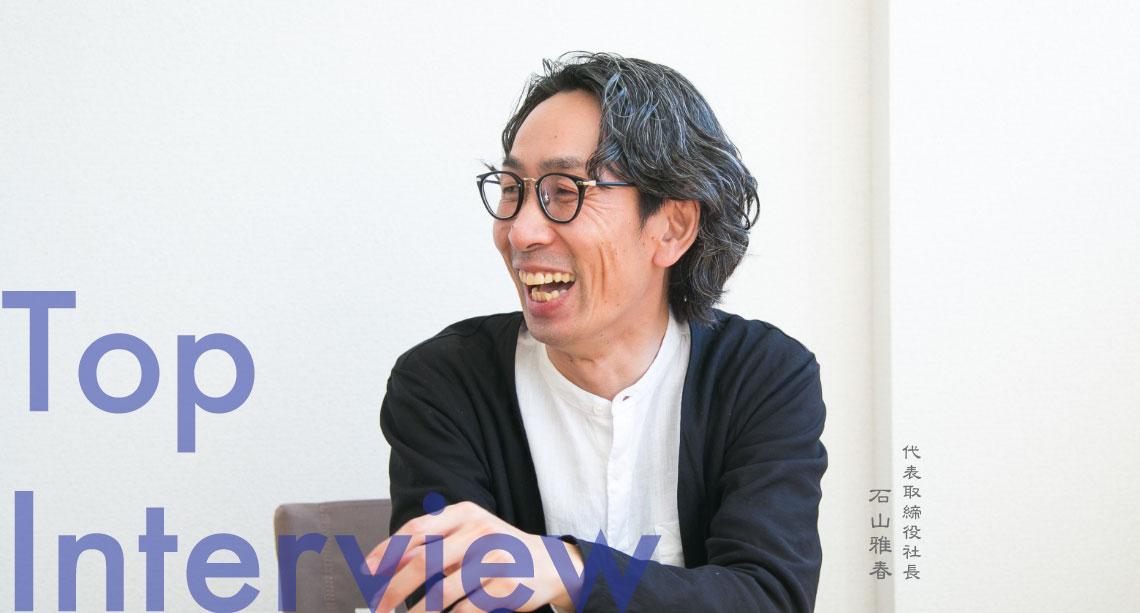 代表取締役社長石山雅春