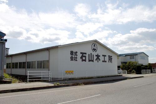 株式会社石山木工所